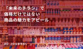 「未来のチラシ」で価格だけではない商品の魅力をアピール