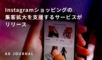 Instagramショッピングの集客拡大を支援するサービスがリリース
