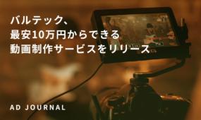 バルテック、最安10万円からできる動画制作サービスをリリース