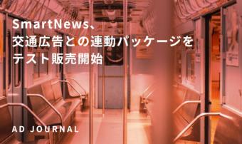 SmartNews、電車内広告との連動パッケージをテスト販売開始