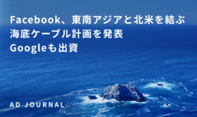 Facebook、東南アジアと北米を結ぶ海底ケーブル計画を発表 Googleも出資