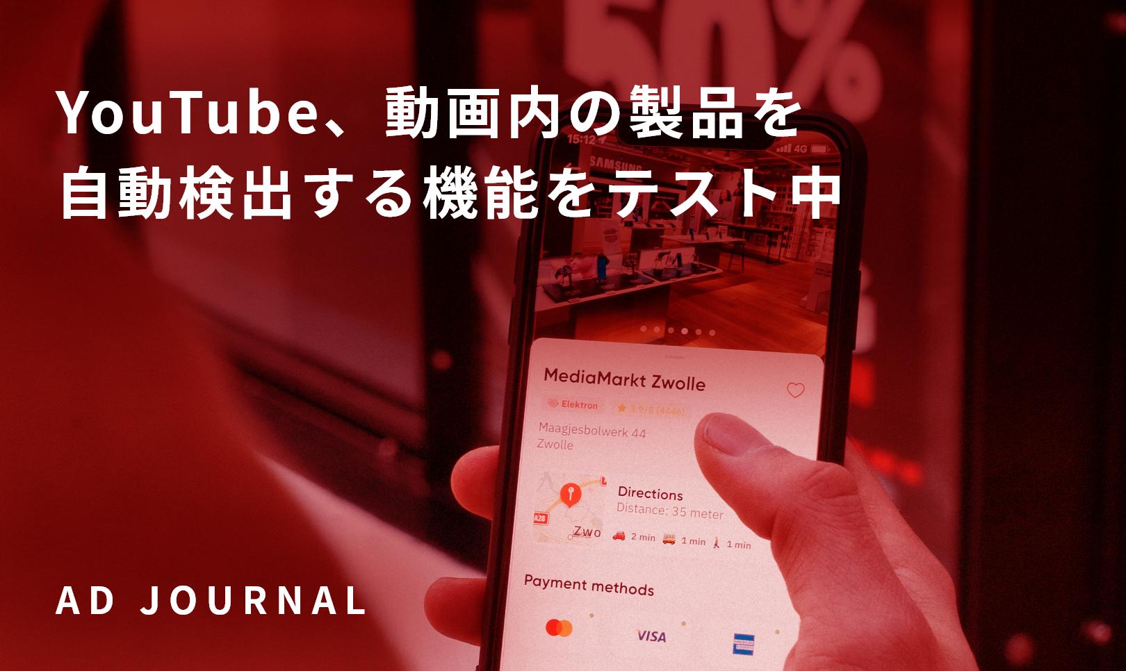 YouTube、動画内の製品を自動検出する機能をテスト中