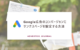Google広告のコンバージョンにサンクスページを設定する方法